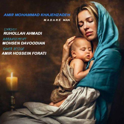 دانلود آهنگ مادر من از امیر محمد خواجه زاده