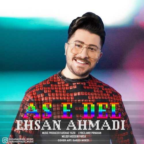 دانلود آهنگ آس دل از احسان احمدی