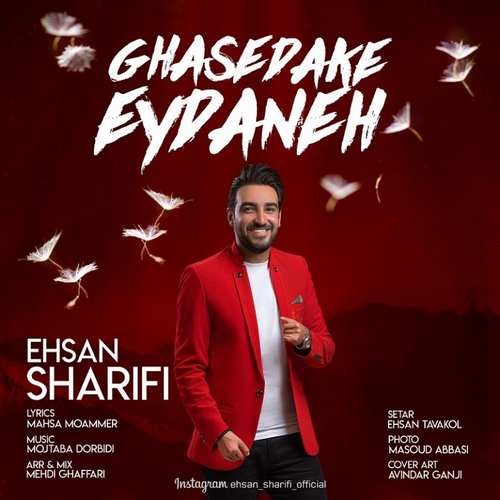 دانلود آهنگ قاصدک عیدانه از احسان شریفی