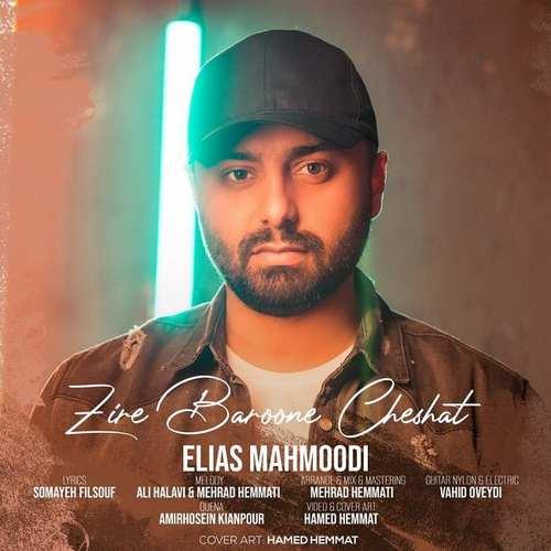 دانلود آهنگ زیر بارون چشات از الیاس محمودی