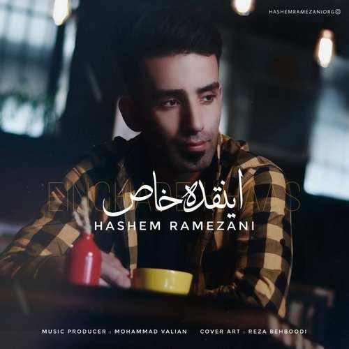 دانلود آهنگ اینقده خاص از هاشم رمضانی