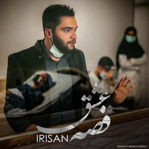 دانلود آهنگ قصه عشق از ایریسان