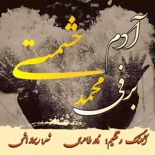 دانلود آهنگ آدم برفی از محمد حشمتی