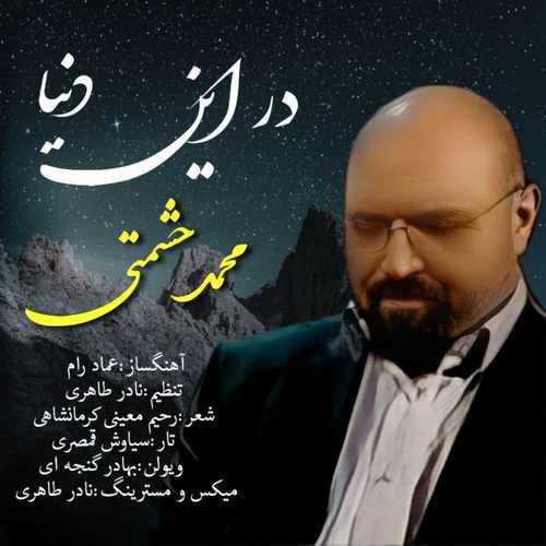 دانلود آهنگ در این دنیا از محمد حشمتی