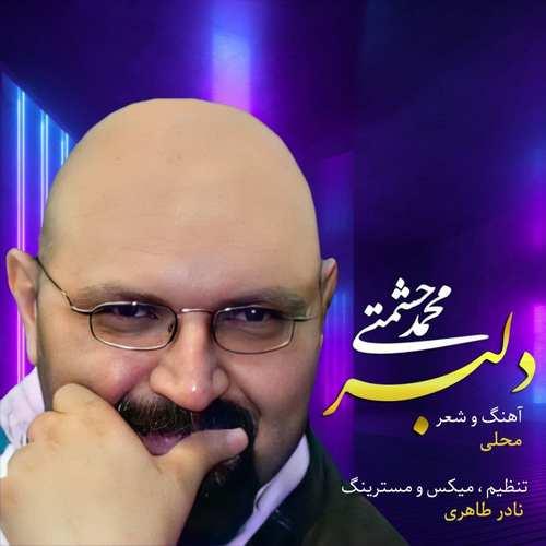 دانلود آهنگ دلبر از محمد حشمتی