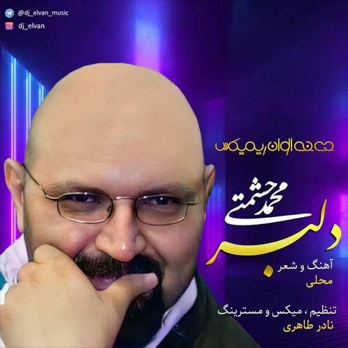 دانلود آهنگ دلبر (دیجی الوان ریمیکس) از محمد حشمتی