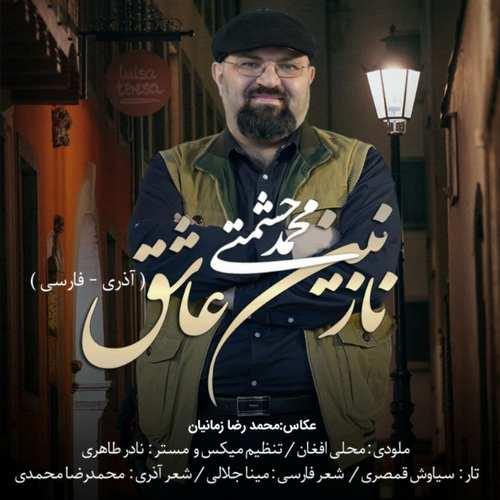 دانلود آهنگ نازنین عاشق از محمد حشمتی