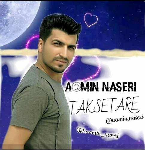 دانلود آهنگ تکستاره از آمین ناصری