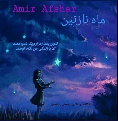 دانلود آهنگ ماه نازنین از امیر افشار
