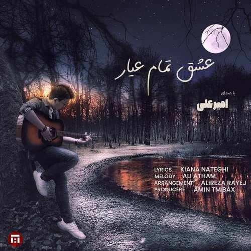 دانلود آهنگ عشق تمام عیار از امیر علی