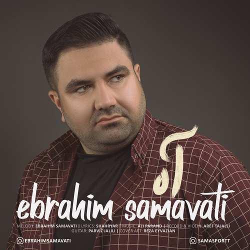 دانلود آهنگ آه از ابراهیم سماواتی