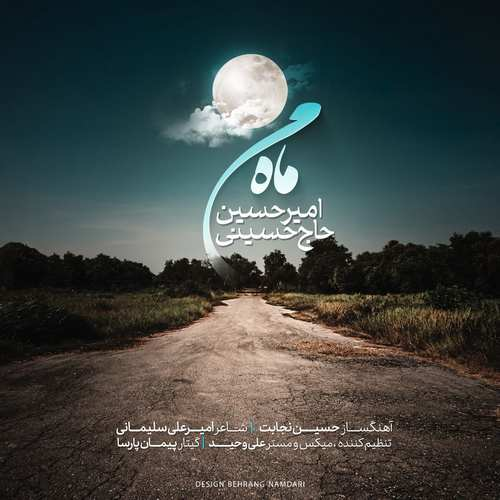دانلود آهنگ ماه من از امیرحسین حاج حسینی