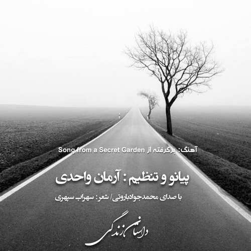 دانلود آهنگ داستان زندگی از آرمان واحدی و محمد جواد باروتی