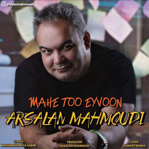 دانلود آهنگ ماه تو ایوون از ارسلان محمودی