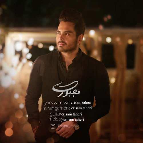 دانلود آهنگ مجبوری از اریسام طاهری