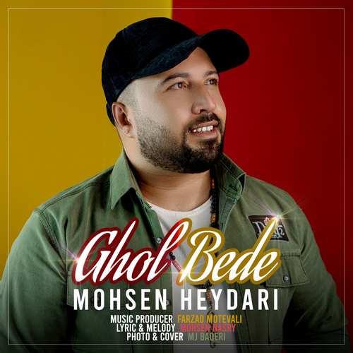 دانلود آهنگ قول بده از محسن حیدری