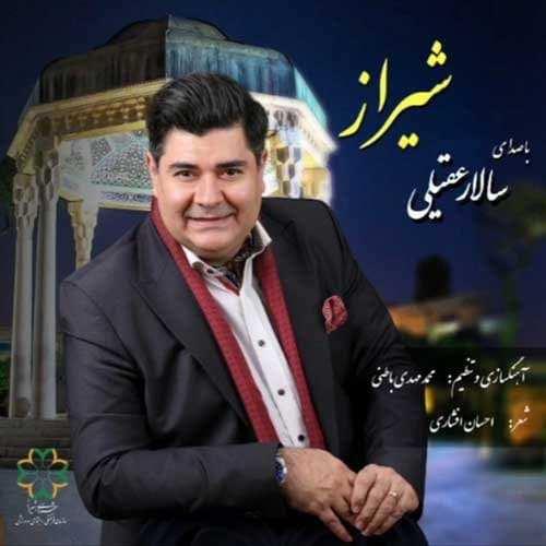 دانلود آهنگ شیراز از سالار عقیلی