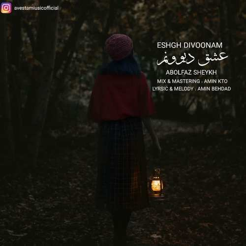 دانلود آهنگ عشق دیوونم از ابوالفضل شیخ (اوستا)