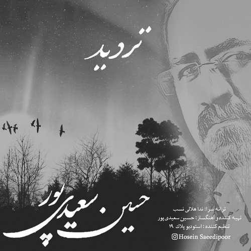 دانلود آهنگ تردید از حسین سعیدی پور