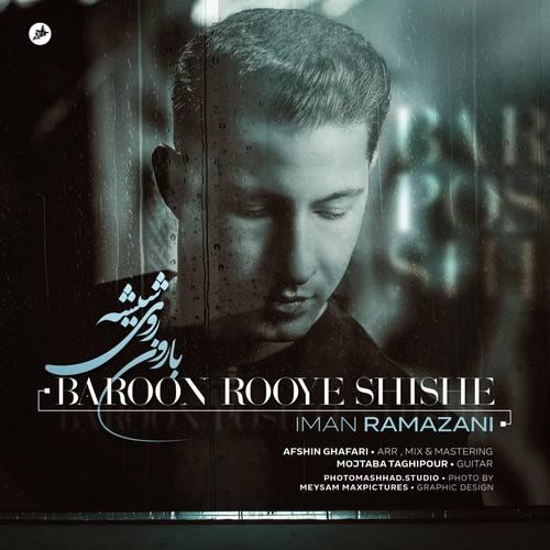 دانلود آهنگ بارون روی شیشه از ایمان رمضانی