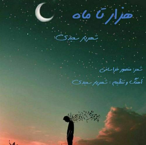 دانلود آهنگ هزار تا ماه از شهریار سعیدی