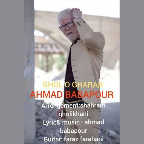 دانلود آهنگ قول و قرار از احمد باباپور