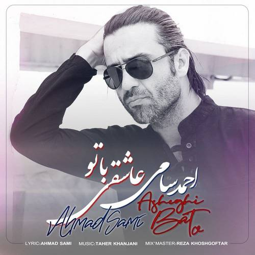 دانلود آهنگ عاشقی با تو از احمد سامی