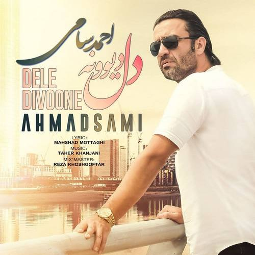 دانلود آهنگ دل دیوونه از احمد سامی
