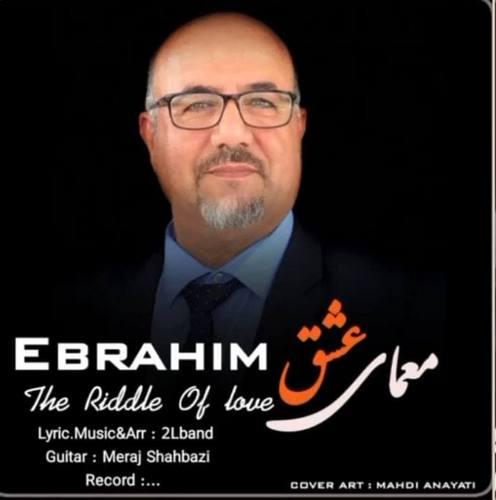 دانلود آهنگ معمای عشق از ابراهیم افشین