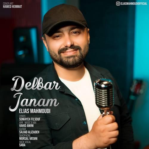 دانلود آهنگ دلبر جانم از الیاس محمودی