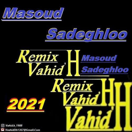 دانلود آهنگ ریمیکس ( Vahid.H ( وحید اچ ) از مسعود صادقلو
