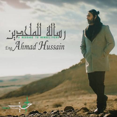 دانلود آهنگ رساله للملحدین از احمد حسین