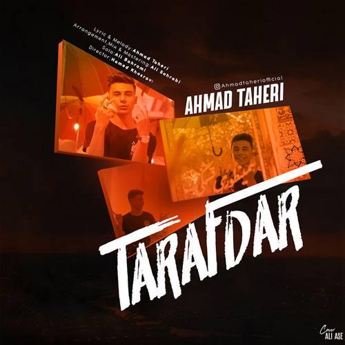 دانلود آهنگ طرفدار از احمد طاهری