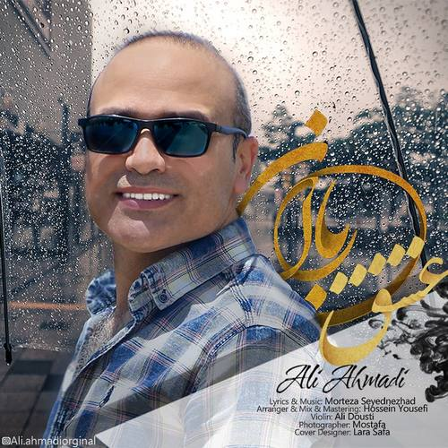 دانلود آهنگ باران عشق از علی احمدی