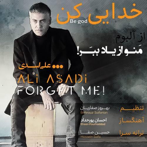 دانلود آهنگ خدایی کن از علی اسدی