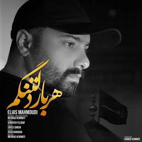 دانلود آهنگ هر بار دلتنگم از الیاس محمودی