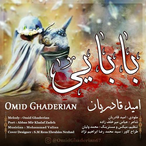 دانلود آهنگ بابایی از امید قادریان