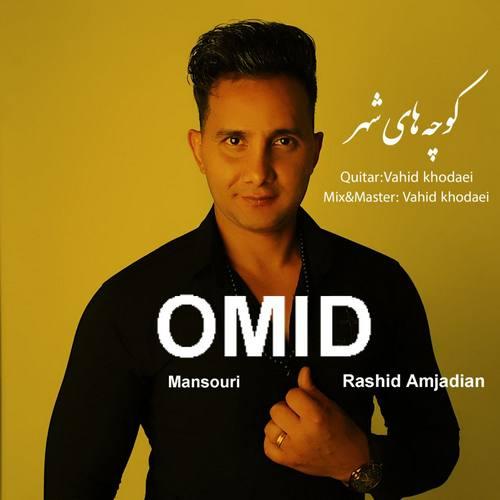 دانلود آهنگ کوچه های شهر از امید منصوری و رشید امجدیان