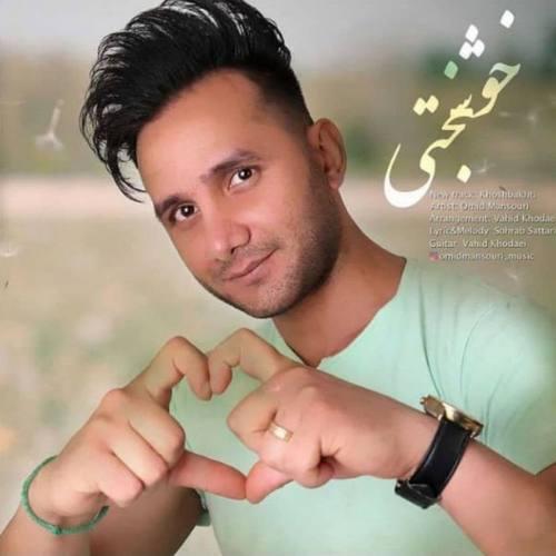 دانلود آهنگ خوشبختی از امید منصوری