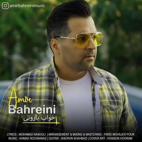 دانلود آهنگ خواب بارونی از امیر بحرینی