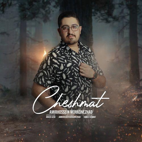 دانلود آهنگ چشمات از امیر حسین مرادنژاد