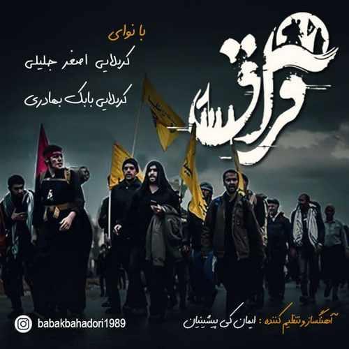 دانلود آهنگ فراق از بابک بهادری و اصغر جلیلی