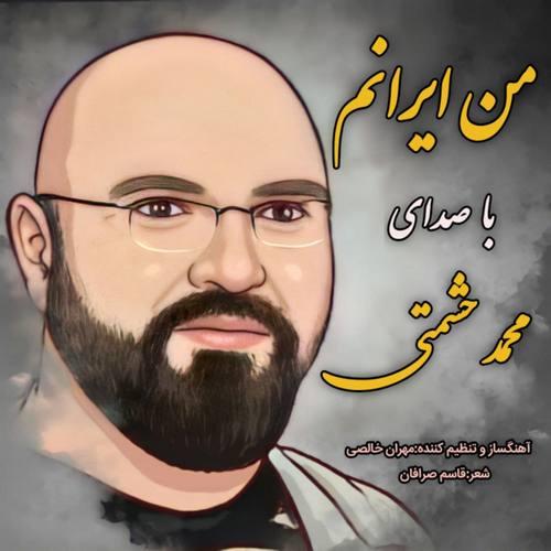 دانلود آهنگ من ایرانم از محمد حشمتی