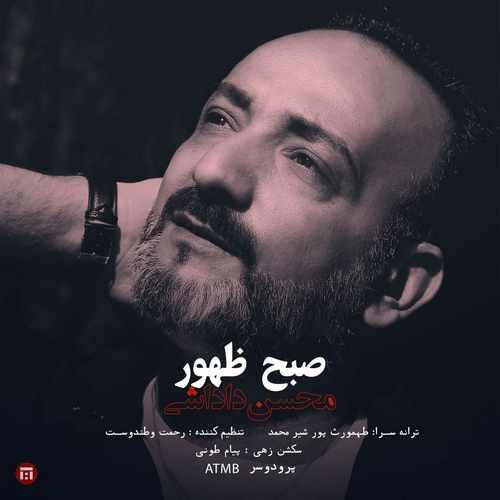 دانلود آهنگ صبح ظهور از محسن داداشی