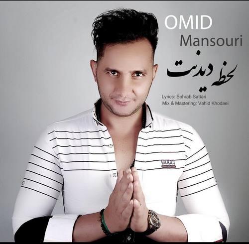 دانلود آهنگ لحظه دیدنت از امید منصوری